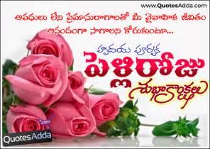 happy marriage day pelli roju greetings and quotes in telugu 2801 quotesadda telugu