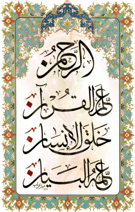 design frame qur an surat ar rahman 55 1 4 calligraphy in tezhib frame