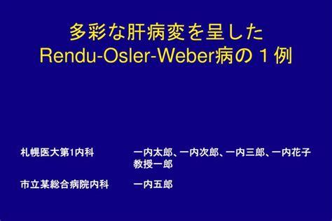 Rendu Osler Weber Report And Literature Review ppt 多彩な肝病変を呈した rendu osler weber 病の1例 powerpoint presentation id 825245