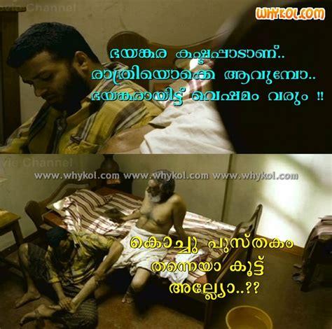 film comedy vulgar malayalam dirty film comedy scene in trivandrum lodge
