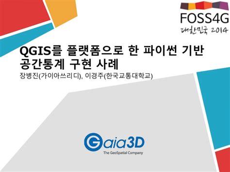 qgis tutorial ppt foss4 g2014 korea qgis를 플랫폼으로 한 파이썬기반 공간통계 구현 사례