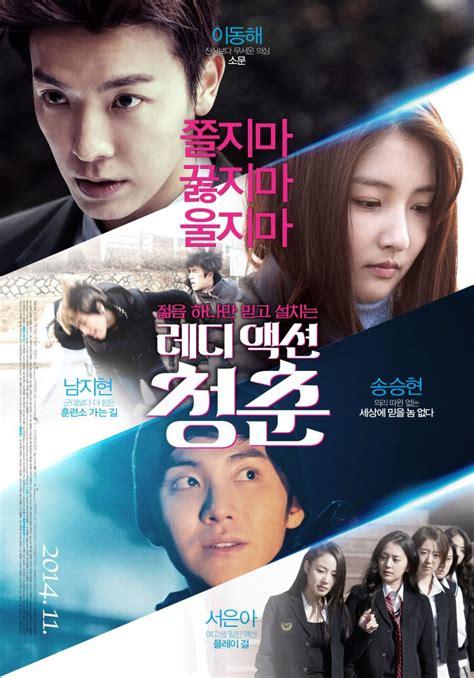 film rekomendasi korea 2014 the youth korean movie 2014 레디액션 청춘 hancinema