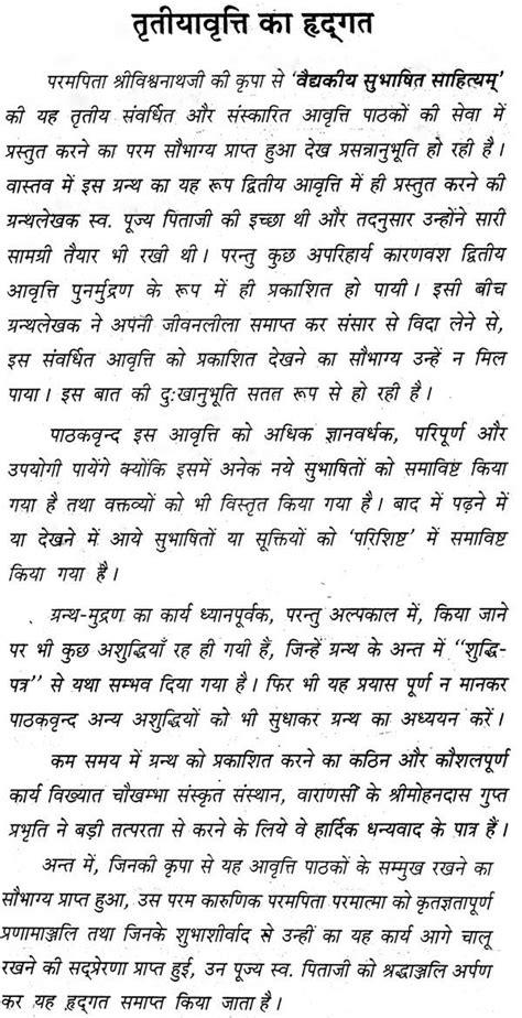 वेदकीयसुभाषित सहित्यम: (Quotations on Ayurveda in Sanskrit