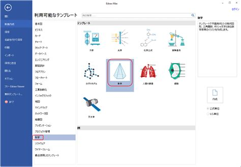 scientific drawing software パワフルな数学プリント作成ソフト