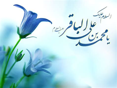 Image result for ولادت امام محمد باقر ع