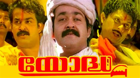 film comedy full hd malayalam comedy movie yodha full hd ft mohanlal