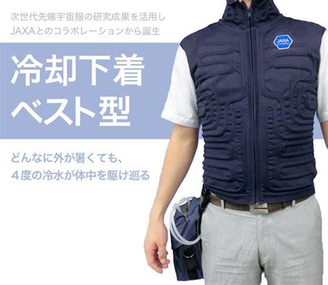 cooling vest japan trend shop jaxa reikyaku cooling vest
