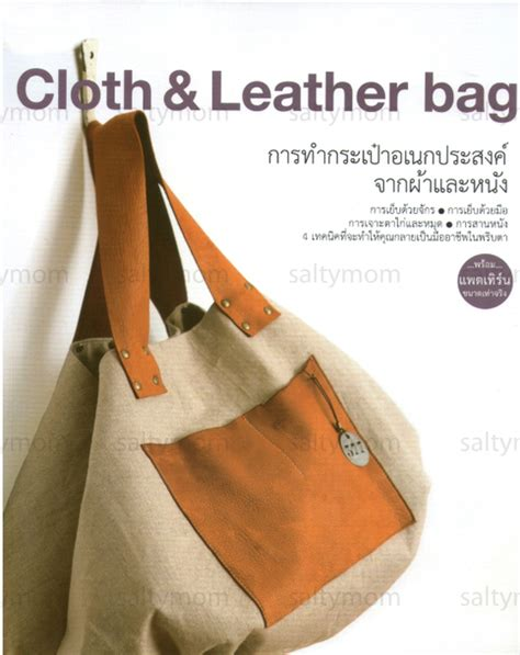 sewing bag making pattern books cloth and leather bags pattern book 183 saltymom