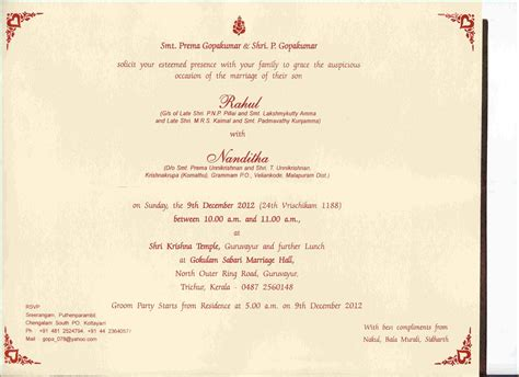 Wedding Invitation Card Format by 4 Wedding Invitation Format Authorizationletters Org