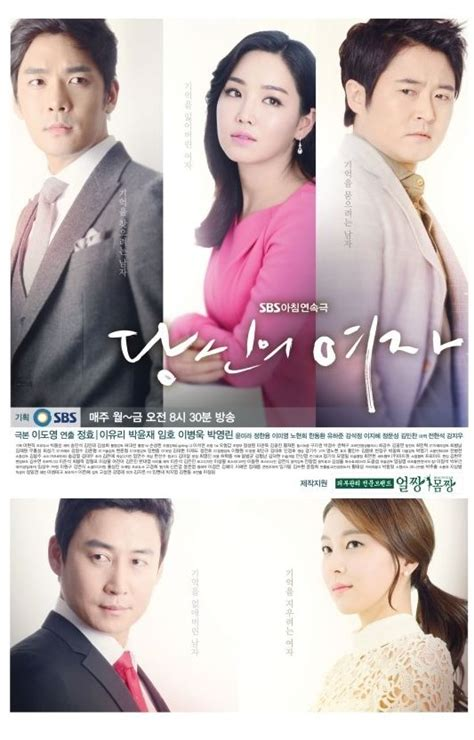 film korea your lady fantasy and love complete list of korean drama s 2013