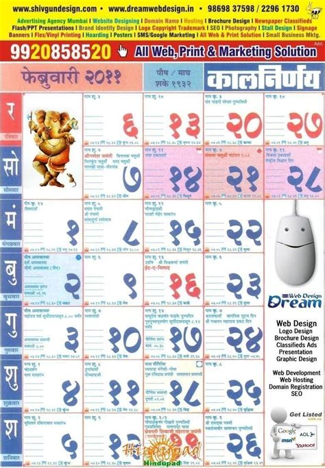 feb  marathi calendar qualads