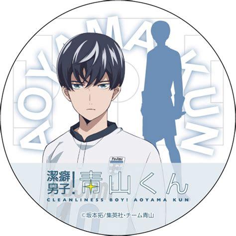 Tv Aoyama cdjapan clean freak aoyama kun tin badge aoyama kun collectible