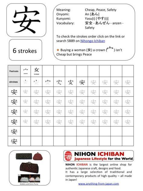 kanji worksheet n5 日本語 tags book and