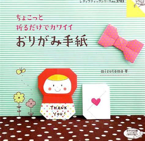 Paper Kawaii Origami Book - mizutama s kawaii origami notes japanese craft book
