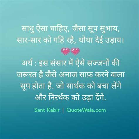 kabir das biography in english sant kabir ke dohe pics quotes anmol vachan hindi