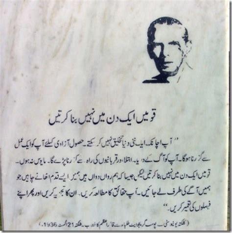 biography of muhammad ali jinnah in urdu m a jinnah quaid e azam quotes sayings messages in urdu