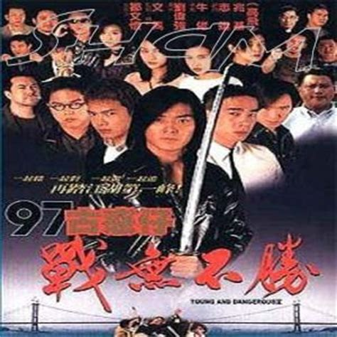 hong kong gangster movie one stop blogger young and dangerous part 1 7 hong