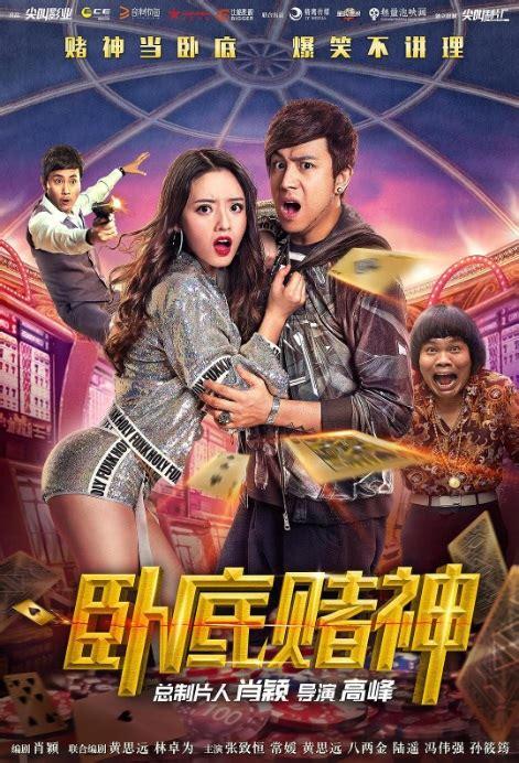 film mandarin gambler 2017 chinese action comedy movies china movies hong