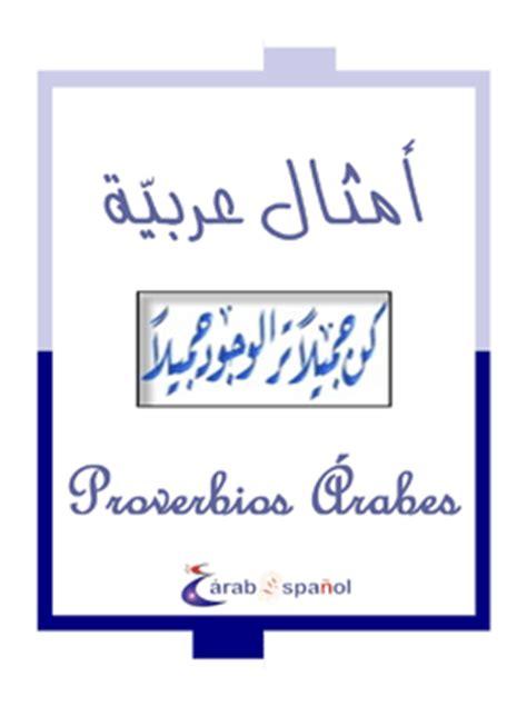 zocoarabe proverbios 225 rabes dichos y refranes arabes proverbios 193 rabes