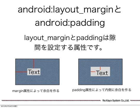 android layout padding margin 夜子まま塾講義9 androidの画面デザイン