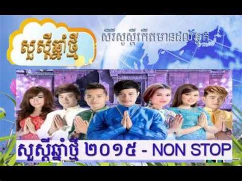 new year song 2016 non stop khmer new year snag 2015 ច រ ងច លឆ ន ថ ម non stop
