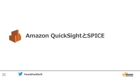 amazon quicksight aws black belt online seminar 2016 amazon quicksight