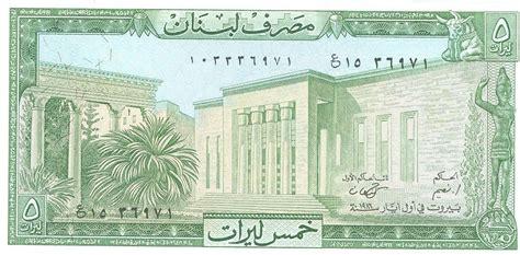 currency converter lebanese lira to usd lebanon money name baticfucomti ga