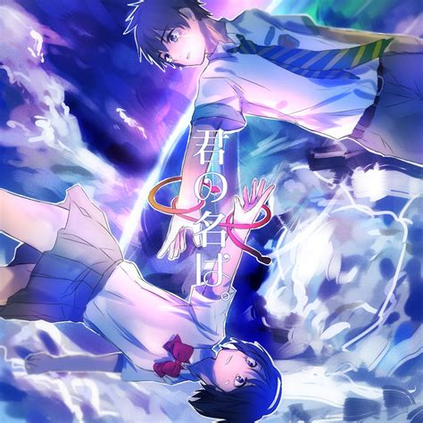film anime kimi no na wa kimi no na wa full 2036622 jpg anime art pinterest