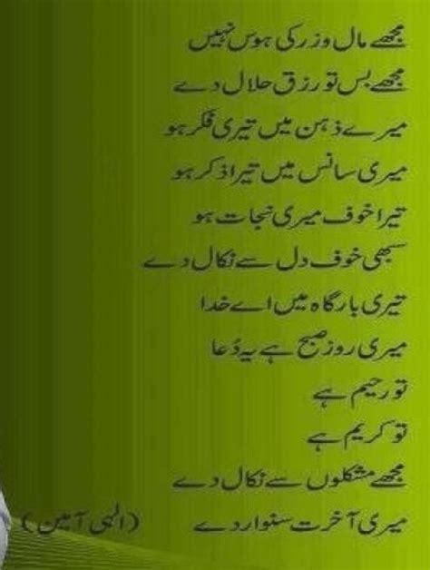 urdu shayari islamic sher o shayari in urdu islamic www imgkid com the