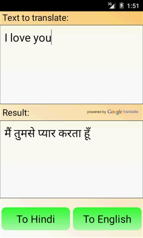 english to hindi translator full version software free download hindi english translator download apk for android aptoide