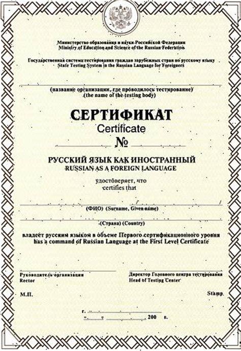 Offizieller Brief Auf Russisch Fremdsprachzertifikat Trki Im 220 Berblick