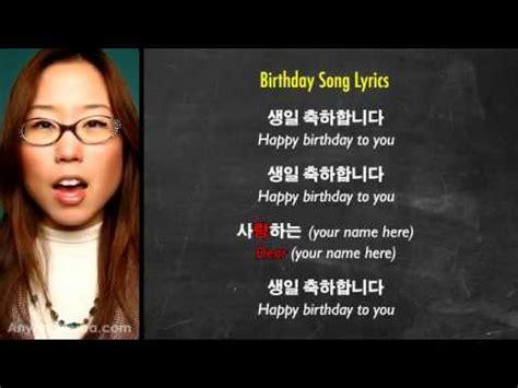 Happy Birthday Wishes In Korean Happy Birthday In Korean Kwow 21 Youtube