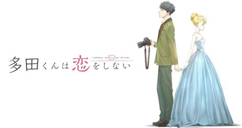 tada kun wa koi wo shinai subtitle indonesia batch anibatch