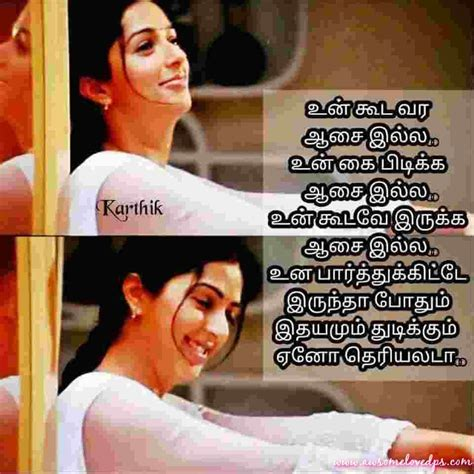 in tamil whatsapp dp pictures in tamil awsomelovedps