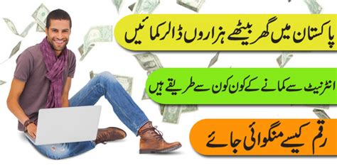 How To Make Money Online In Pakistan - earn money online business ideas in pakistan for students
