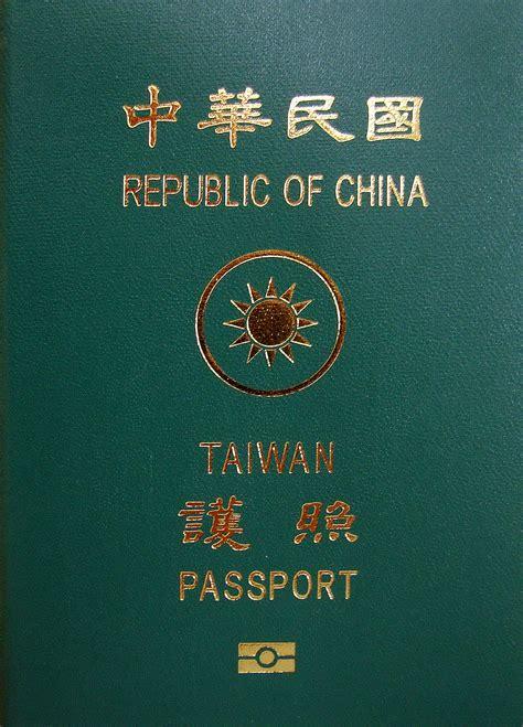 Guok Taiwan taiwan passport