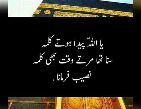 beautiful islamic quotes in urdu images picture beautiful saying quotes in urdu wallpapers photos urdu