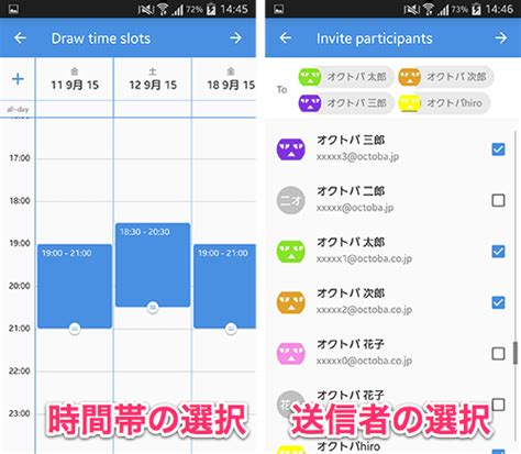 doodle poll android doodle schedule maker 大人数のスケジュール調整が楽になる幹事さん必須アプリ オクトバ