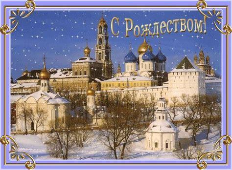 merry christmas  russian language madinbelgrade