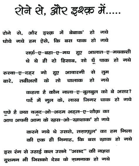 ghalib biography in hindi mirza ghalib film junglekey in image 100