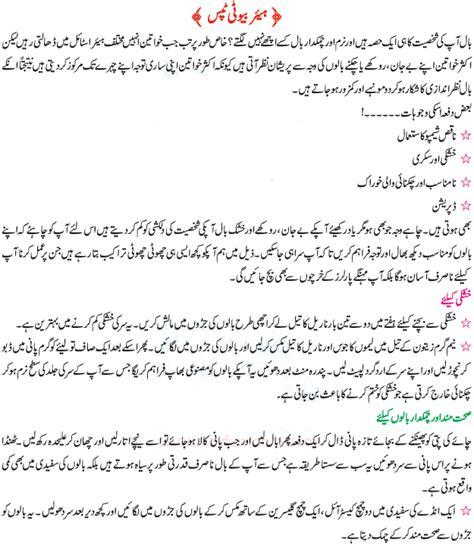 Method Of Hair Cuting In Urdu   method of hair cuting in urdu hair cutting in urdu hadith