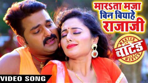 bhojpuri songs song ब न ब य ह र ज ज pawan singh