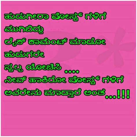 kavithegalu kannada photos search results for kavanagalu calendar 2015