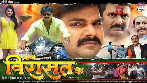 Film 2017 Ke Hd | karz virasat ke 2017 bhojpuri action movie full hd movie