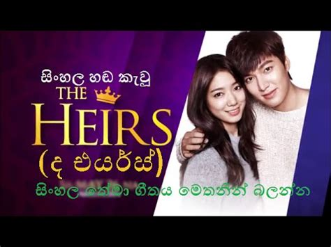 Theme Song The Heirs | full download sewanallata pata gena song lyrics