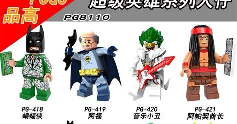 Pg 119 Alfred Batman Pogo Brick Figure downtheblocks pogo pg8110 tlbm cmf and set minifigs including green arrow wizard batman and