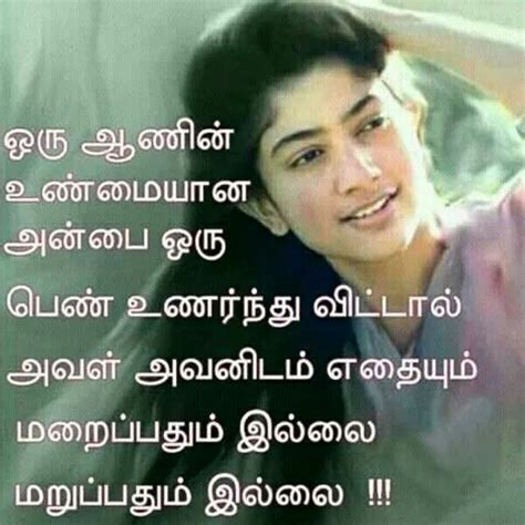 images of love thoughts in tamil pin by chenth on tamil quotes pinterest feelings