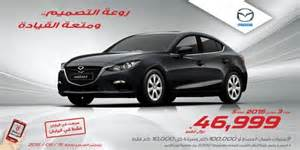 mazda 3 2015 offer in saudi arabia