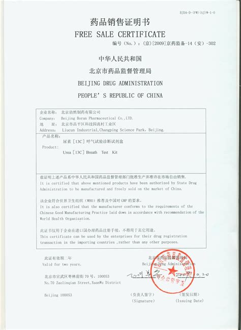 sle of certificate free sale certificate for beijing richen