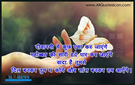 images of love thoughts in hindi hindi love quotes and thoughts in hindi www